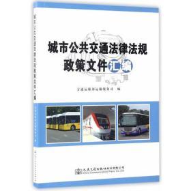 城市公共交通法律法规政策文件汇编