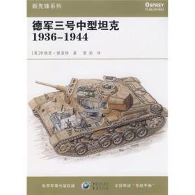 德军三号中型坦克1936-1944