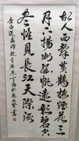 庞永贤 行草140*70 P1207-201