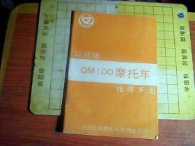 轻骑牌  QM100摩托车维修手册