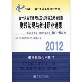 2012会计从业资格考试应试辅导及考点预测:财经法规与会计职业道德