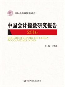 中國會計指數研究報告(2016)