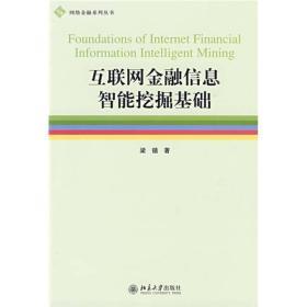 互联网金融信息智能挖掘基础