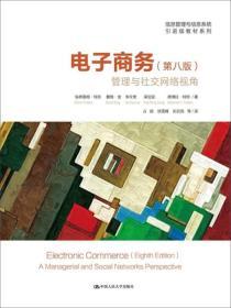送书签zi-9787300246086-电子商务(第八版)管理与社交网络视角