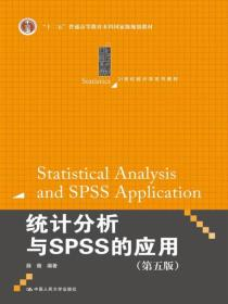 统计分析与spss的应用