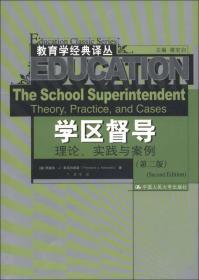 教育学经典译丛 学区督导:理论、实践与案例(第二版)