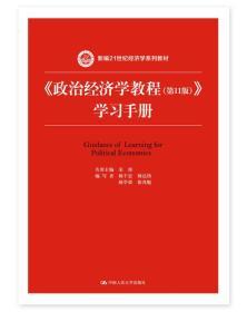 政治经济学教程(第11版)学习手册/新编21世纪经济学系列教材