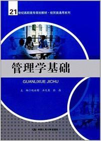 管理学基础(21世纪高职高专规划教材)/经贸类通用系列