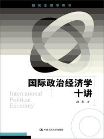 研究生教学用书:国际政治经济学十讲