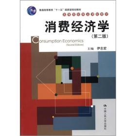 """消费经济学(第2版)/普通高等教育""""十一五""""国家级规划教材"""