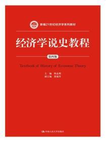 经济学说史教程(第四版)/新编21世纪经济学系列教材