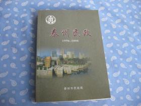 泰州民政 1996-2006【16开】