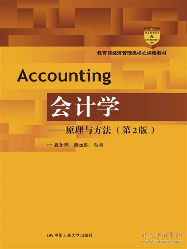 ∈会计学——原理与方法(第2版)