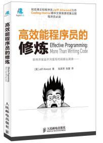 高效能程序员的修炼:软件开发远不止是写代码那样简单……