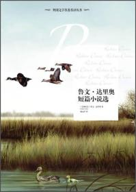 外国文学名著名译丛书:鲁文·达里奥短篇小说选