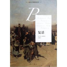 当天发货,秒回复咨询复活  外国文学名著名译丛书: [俄]列夫·托尔斯泰  /漓江出版社如图片不符的请以标题和isbn为准。