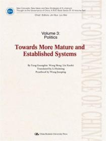 """建设更加成熟更加定型的制度(英文版)/""""治国理政新理念新思想新战略""""研究丛书"""
