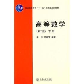 高等数学[  下册]