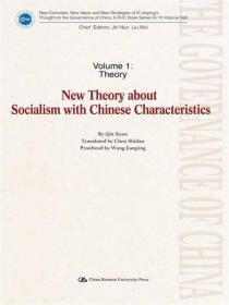 正版微残-中国特色社会主义新论(英文)CS9787300246444