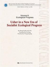 """开创社会主义生态文明新时代(英文版)/""""治国理政新理念新思想新战略""""研究丛书"""