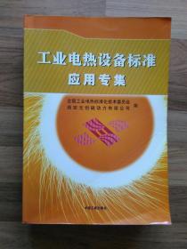 工业电热设备标准应用专集