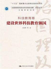"""建设世界科技教育强国·科技教育卷/""""治国理政新理念新思想新战略""""研究丛书"""