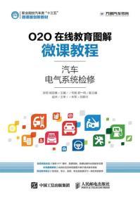 O2O在线教育图解微课教程——汽车电气系统检修