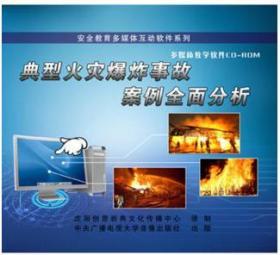 2018年安全月 典型火灾爆炸事故案例全面分析2CD-ROM企业培训光盘碟片影片  2018年安全月 典型火灾爆炸事故案例全面分析2CD-ROM企业培训光盘碟片影片