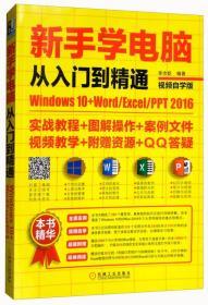 新手学电脑从入门到精通:Windows10+Word:Excel:PPT2016