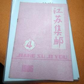 江苏集邮1986.4