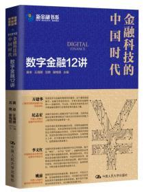 金融科技的中国时代:数字金融12讲
