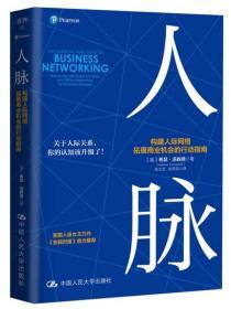 人脉 构建人际网络,拓展商业机会的行动指南