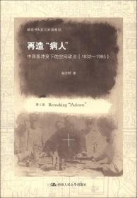 """新史学&多元对话系列·再造""""病人"""":中西医冲突下的空间政治(1832-1985)(第2版)"""