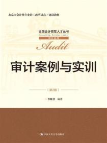 审计案例与实训(第2版)(全国会计领军人才丛书·审计系列;北京市会计类专业群(改革试点)建设教材)