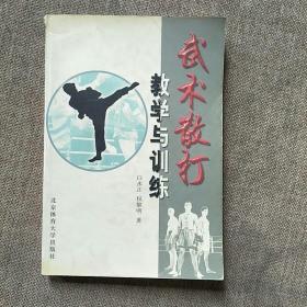 武术散打教学与训练