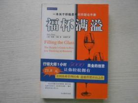 一本关于积极思考的怀疑论手册:福杯满溢