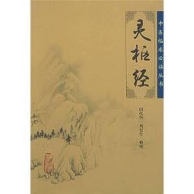 中医临床必读丛书:灵枢经