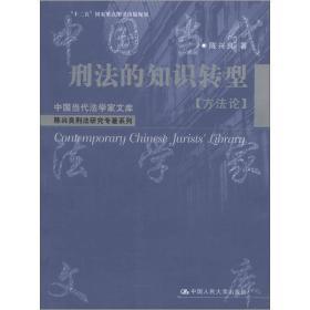 中国当代法学家文库·陈兴良刑法研究专著系列:刑法的知识转型(方法论)