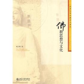 佛教思想与文化3