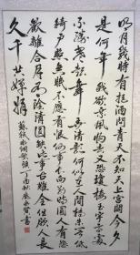 庞永贤 行书140*70 P1207-202