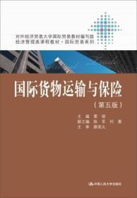 国际货物运输与保险(第五版)/经济管理类课程教材·国际贸易系列