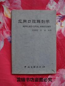 应用口腔解剖学(中国文联2002年初版本,个人藏书,无章无字,品好)