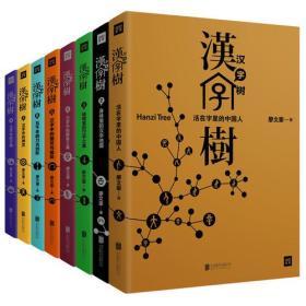 汉字树 (全8册)