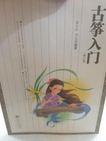 古筝入门(修订版)一册
