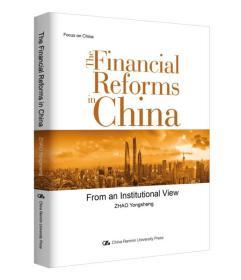 9787300246949-yd-中国金融改革 英文版