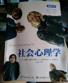 社会心理学(插图第7版)