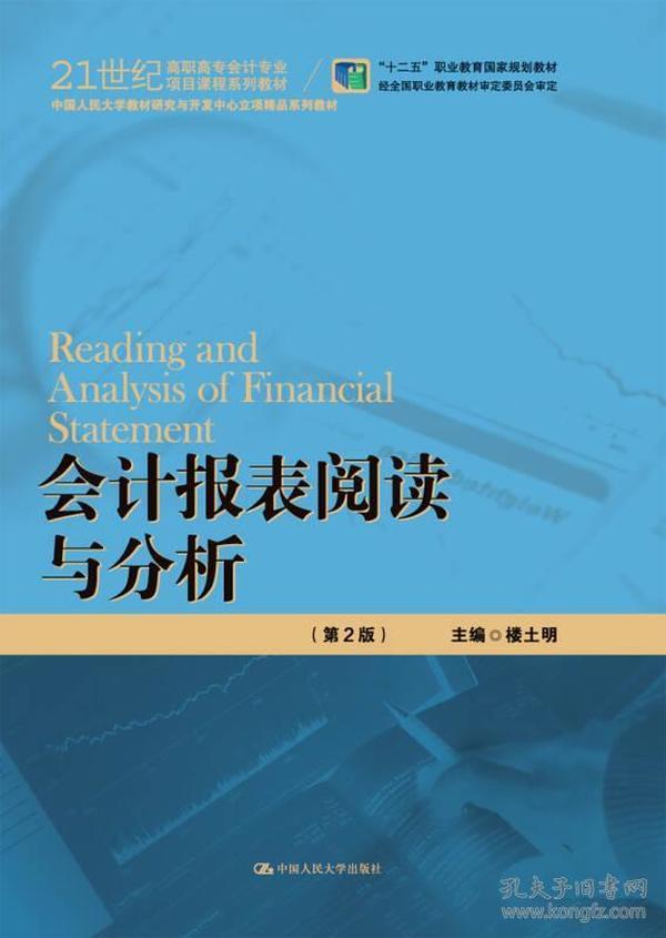 会计报表阅读与分析