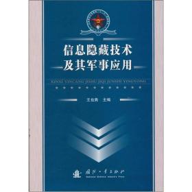 正版二手二手正版信息隐藏及其军事应用 王也隽  国防工业出版社有笔记