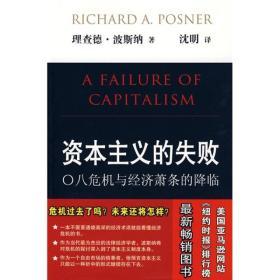 资本主义的失败:〇八危机与经济萧条的降临