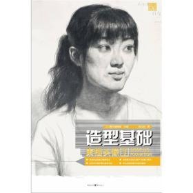 实践教学系列丛书:造型基础·素描头像